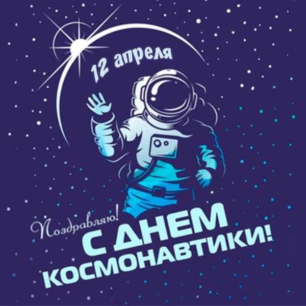 С Днем космонавтики 2021 / фото fresh-cards.ru