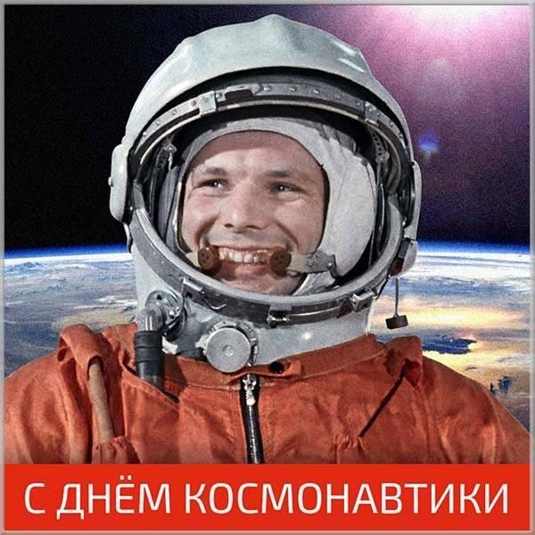 Поздравления с Днем космонавтики / фото fresh-cards.ru