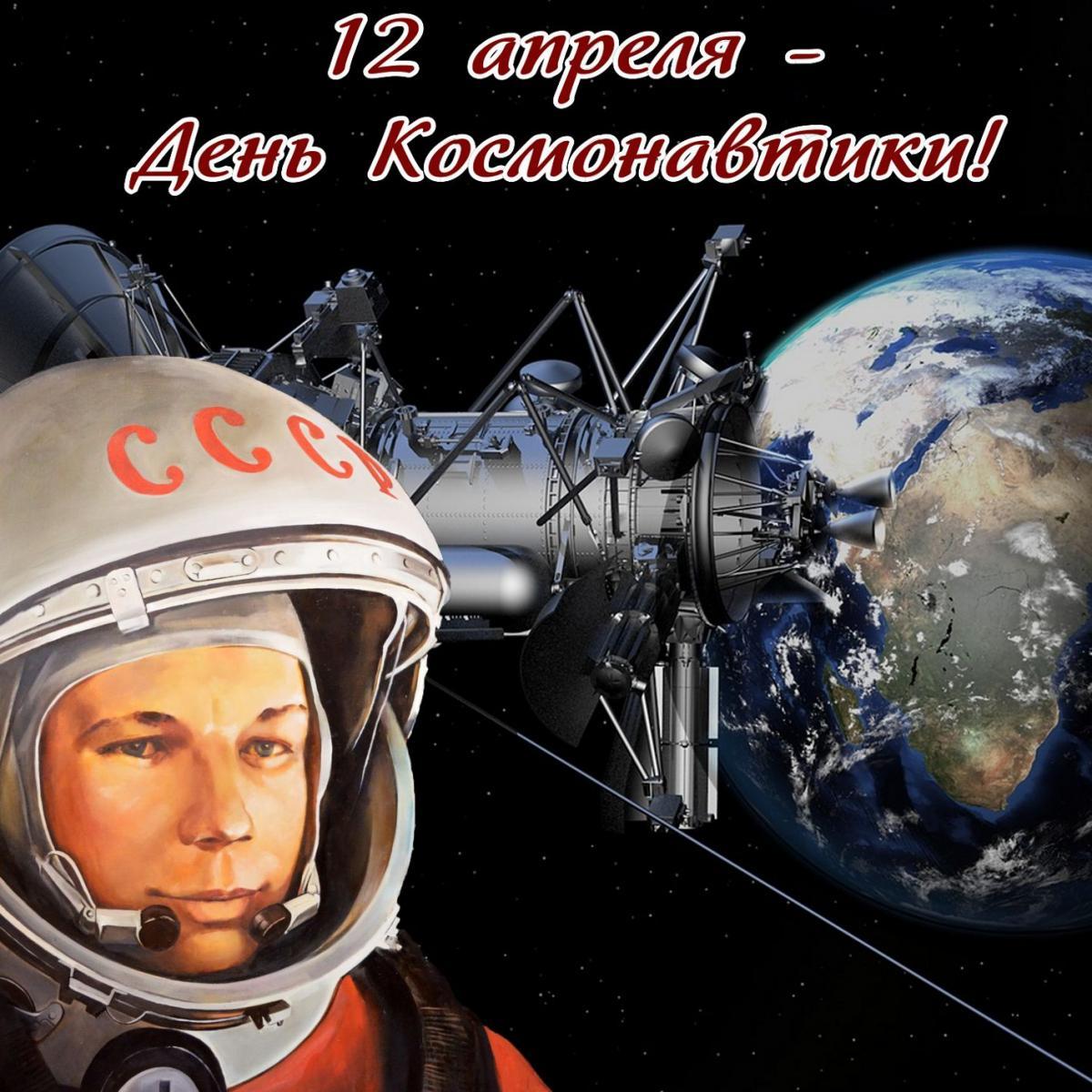 День космонавтики 2021 поздравления /фото bonnycards.com