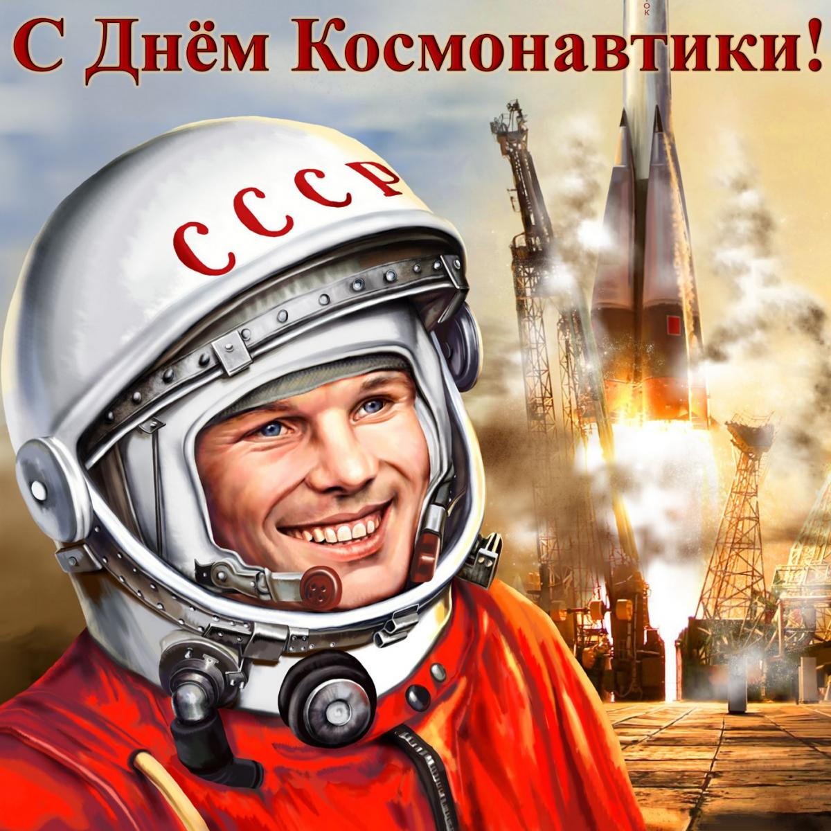 Картинки с днем космонавтики /фото bonnycards.com
