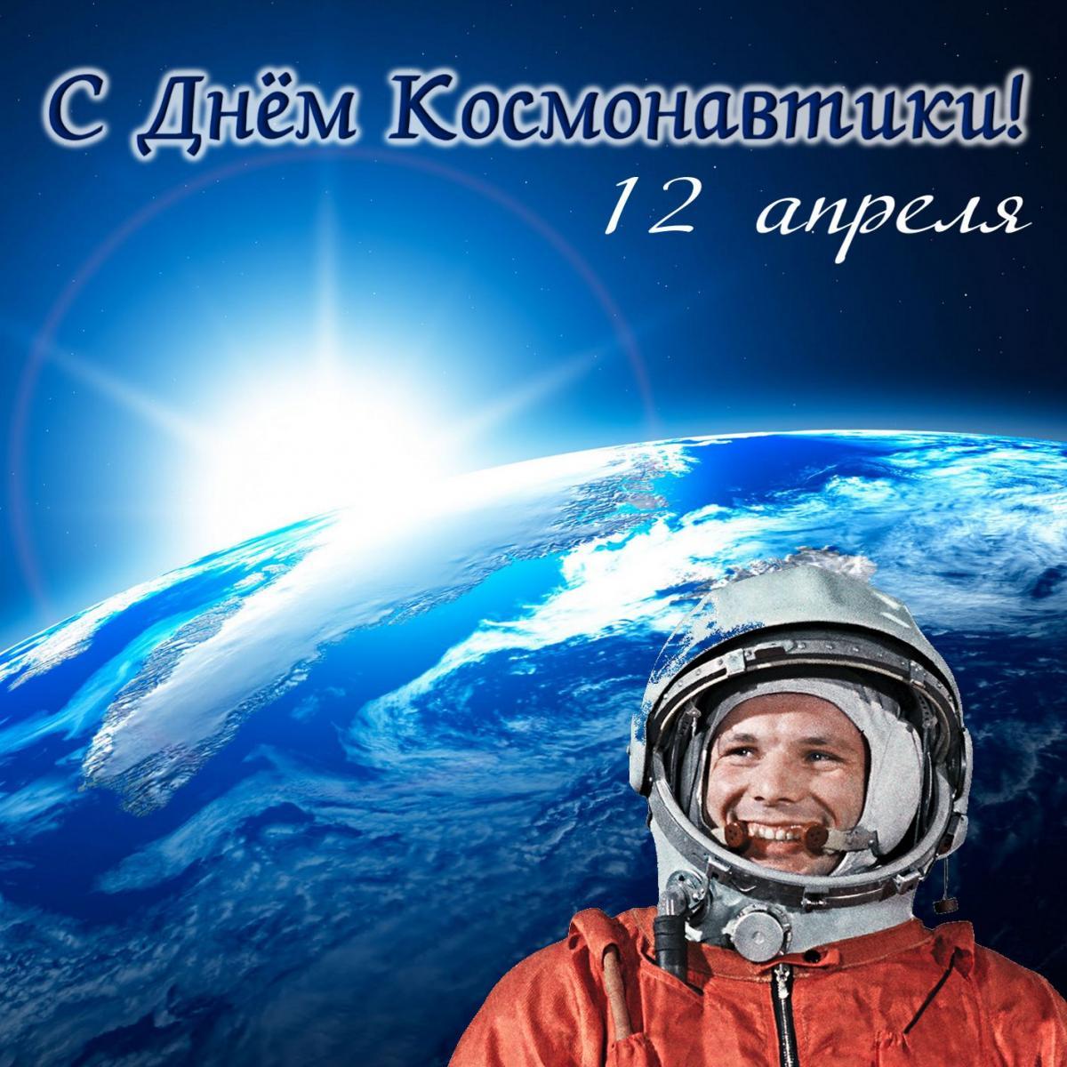 Открытки с днем космонавтики 2021 /фото bonnycards.com