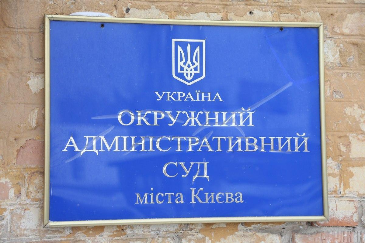 В Киеве сообщили о минировании столичного Окружного админсуда / фото УНИАН, Виктор Ковальчук