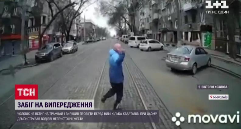 Недовольный мужчина мстит трамваю в Николаеве / скриншот с видео