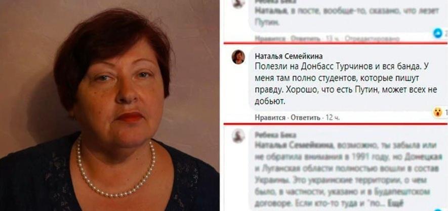 Наталія Семейкіна - викладачка харківського вишу потрапила у скандал через висловлювання про Путіна / колаж – twitter.com/smetanatborschu