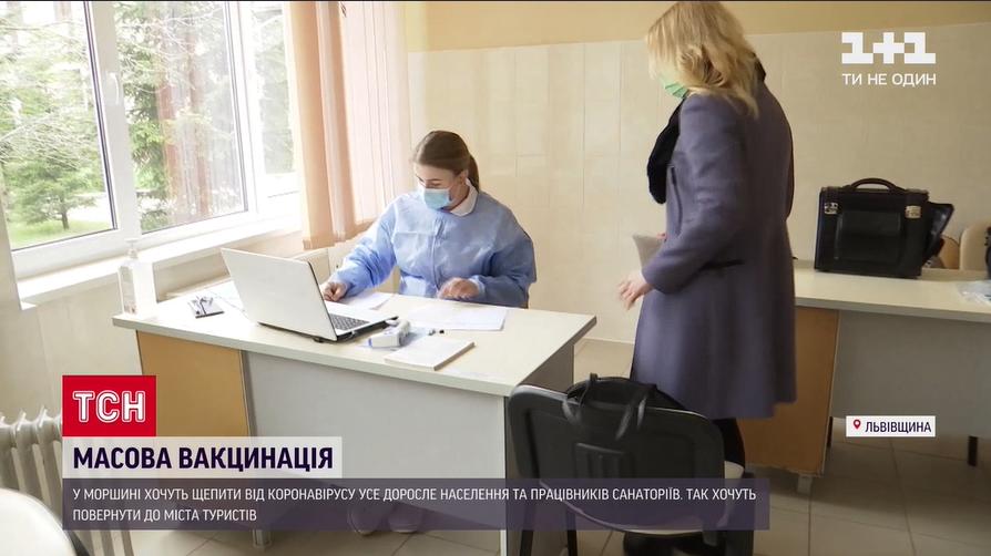 В Моршине устроили эксперимент с массовой вакцинацией населения / скриншот с видео