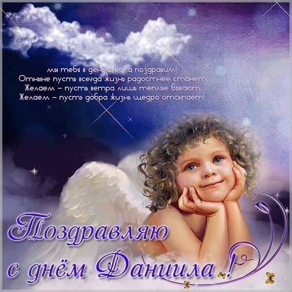 Поздравления с днем ангела Даниила / фото fresh-cards.ru