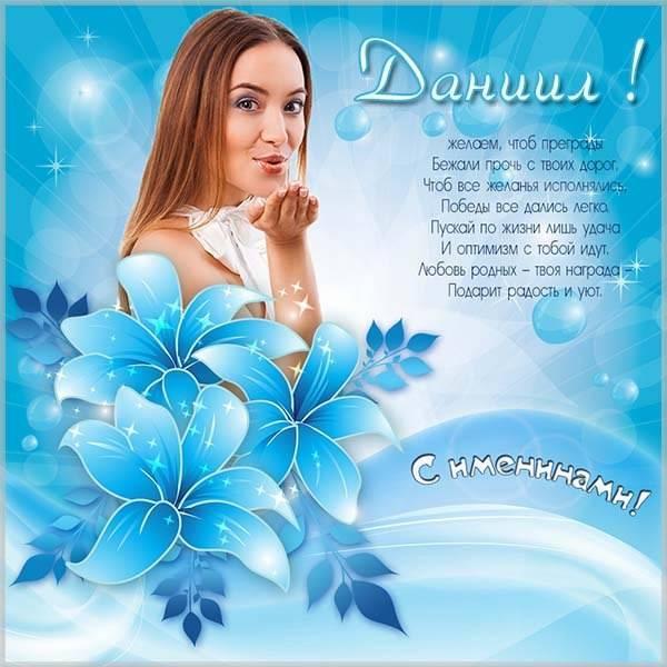 Поздравления с именинами Даниила / фото fresh-cards.ru