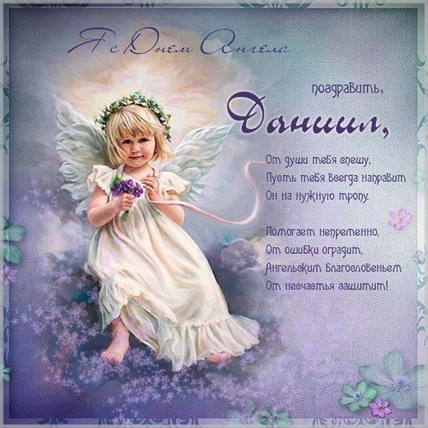 С днем ангела Даниила/ фото fresh-cards.ru
