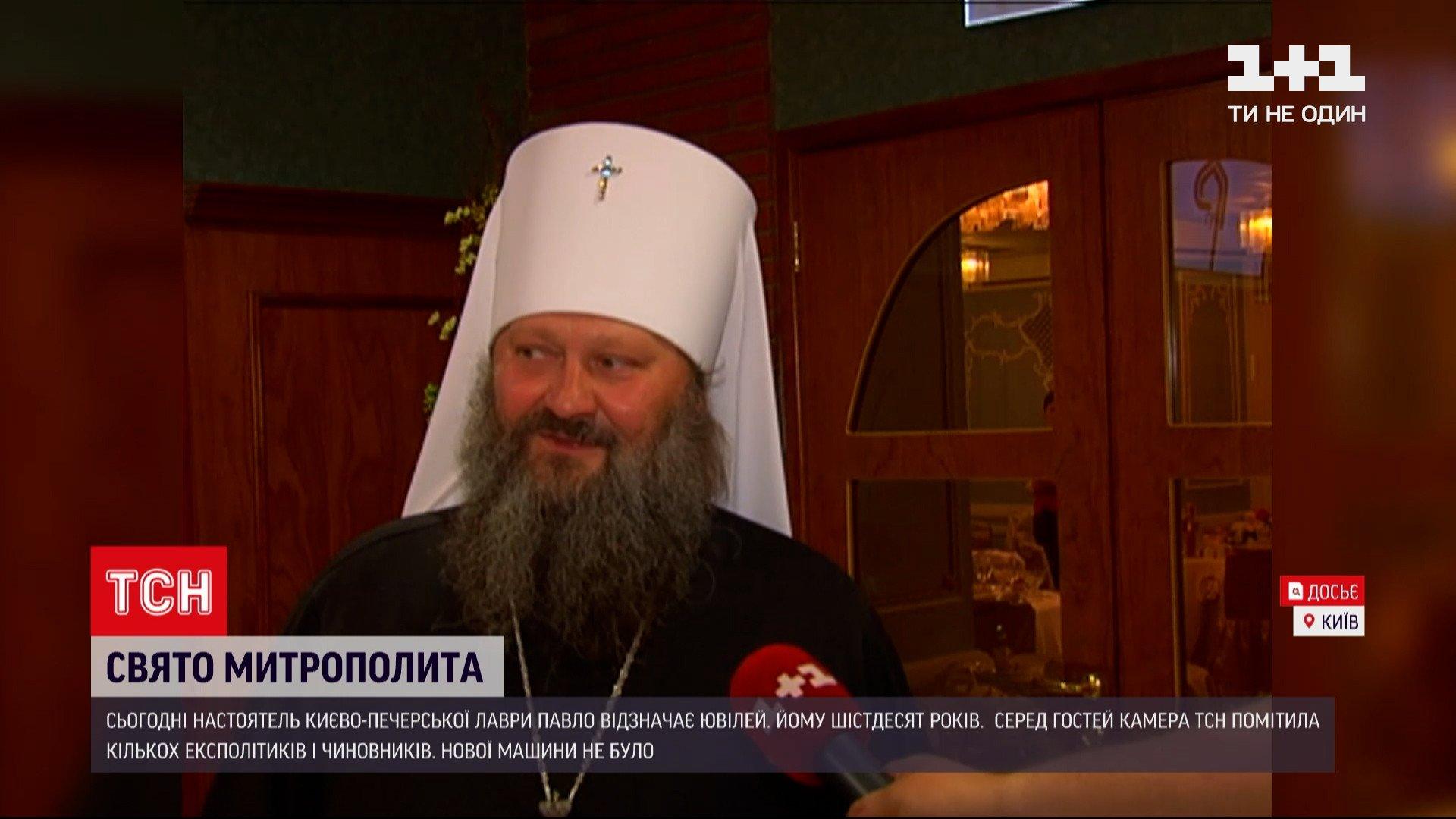 Митрополит Павел отпраздновал свой 60-летний юбилей