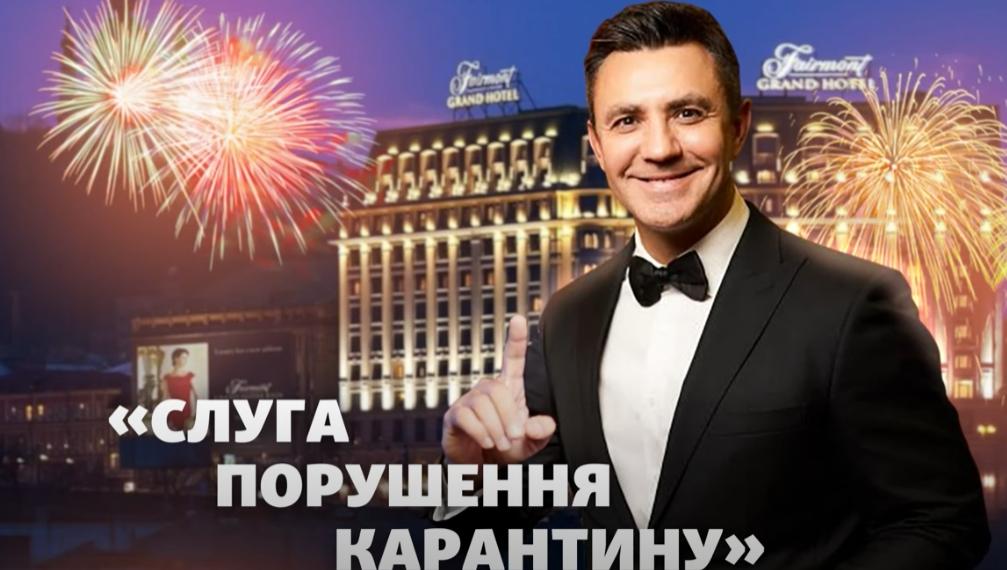 Тищенко знову порушив карантин / скріншот відео