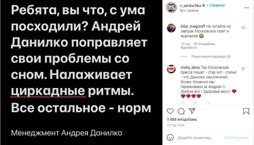 Скрин www.instagram.com/v_serduchka/