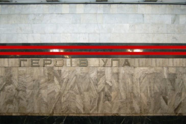 Активіст запропонував замінити стрічку на стінах станції на червоно-чорну символіку боротьби українського народу проти окупантів / фото petition.kyivcity.gov.ua