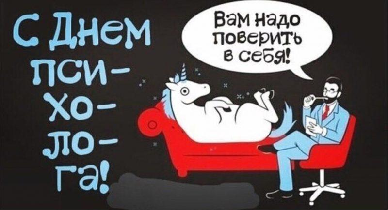 Картинки с Днем психолога / my.ua