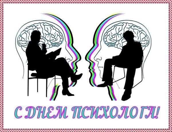 Поздравления с Днем психолога / npf-rpf.ru