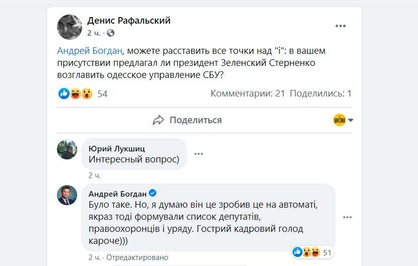 скріншот, facebook.com/denis.rafalsky