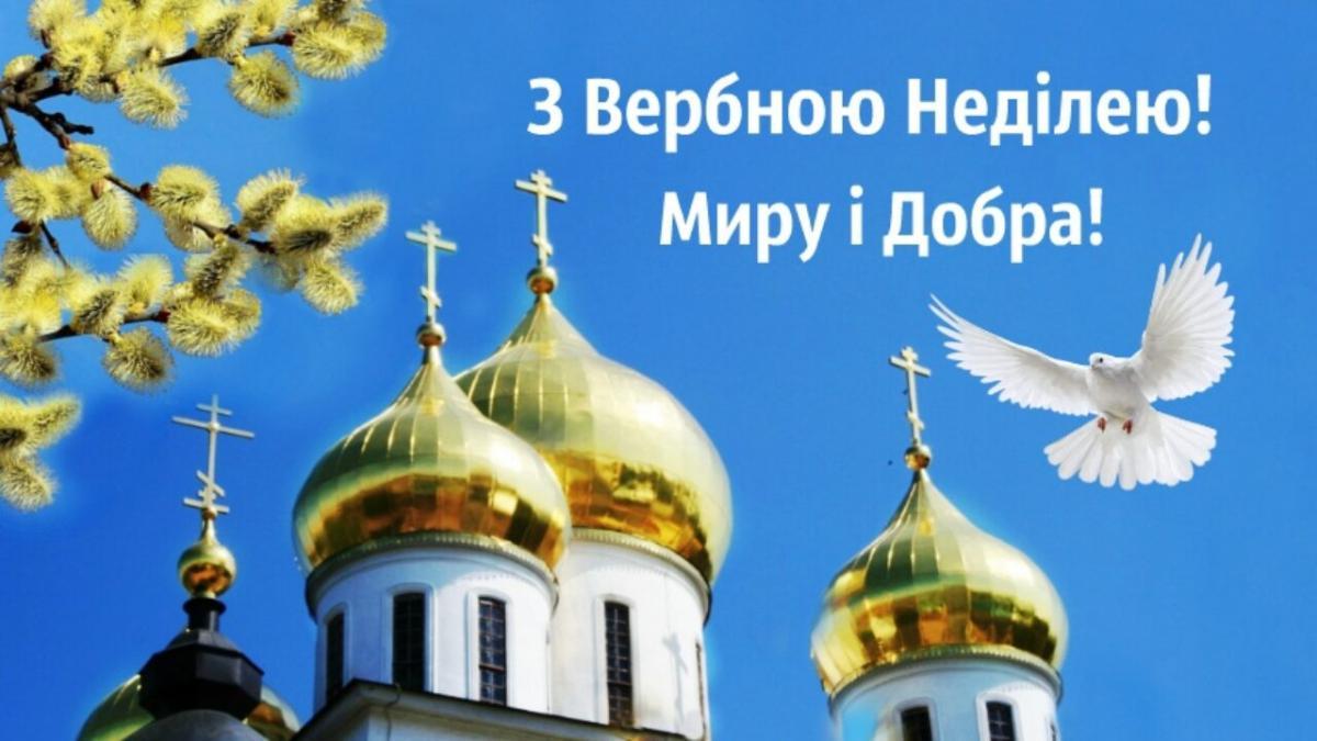 Листівки з Вербною неділею / facedobra.com