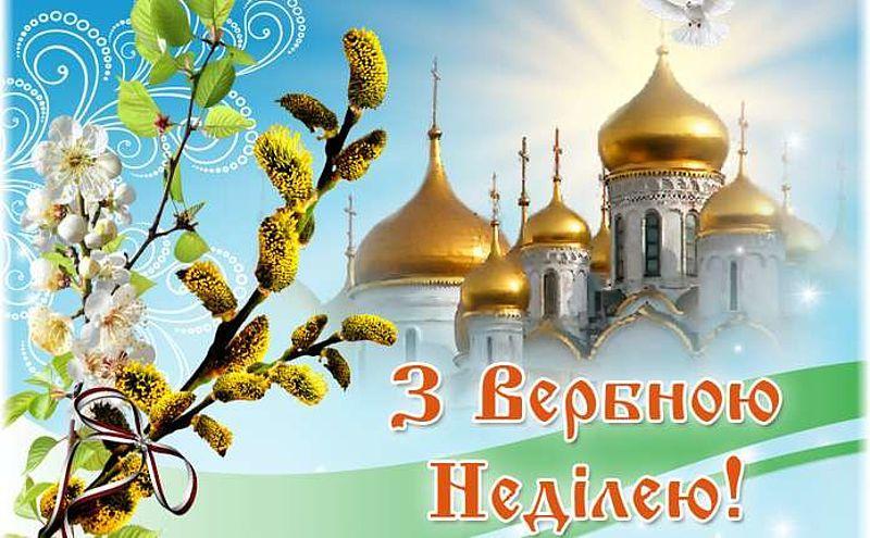 Вербна неділя - найкращі привітання / pogliad.ua