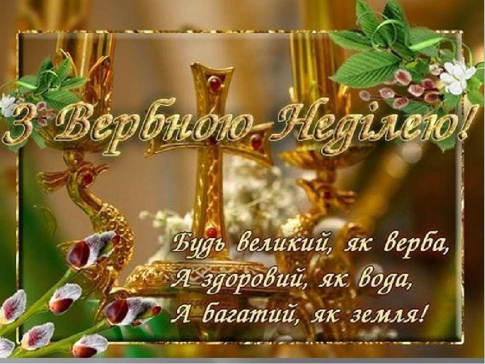 Привітання з Вербною неділею / vseosvita.ua