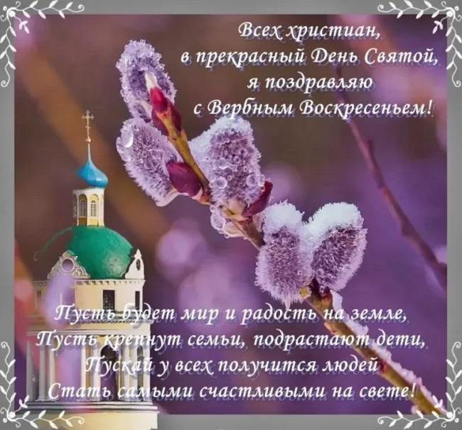 Вербна неділя - привітання у віршах і прозі / ddi-7.ru