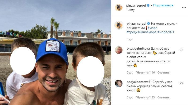 Instagram Сергей Пынзарь