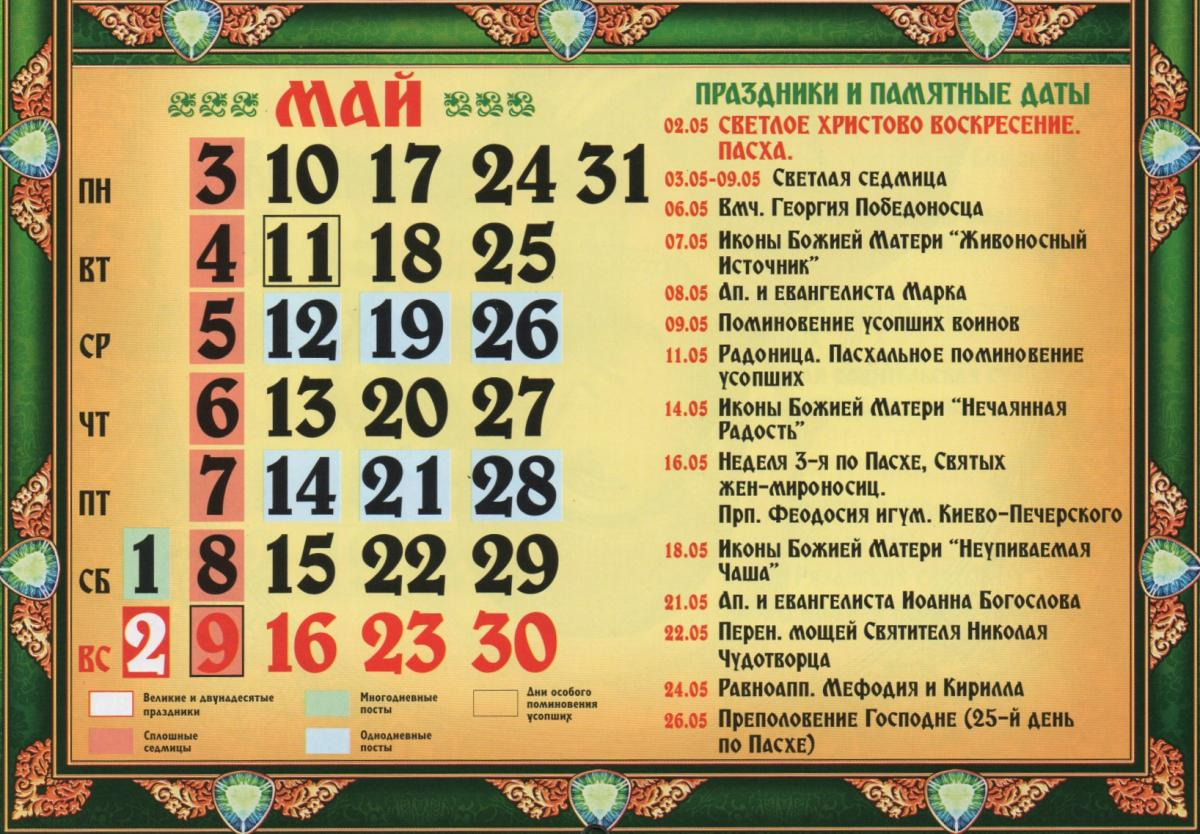 Православний календар на травень 2021 року / vedmochka.net