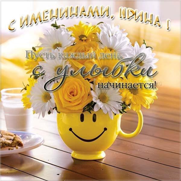 Картинки та листівки з Днем Ірини / fresh-cards.ru