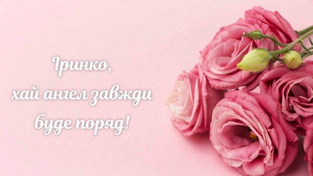 Привітанняз Днем Ірини / fakty.com.ua