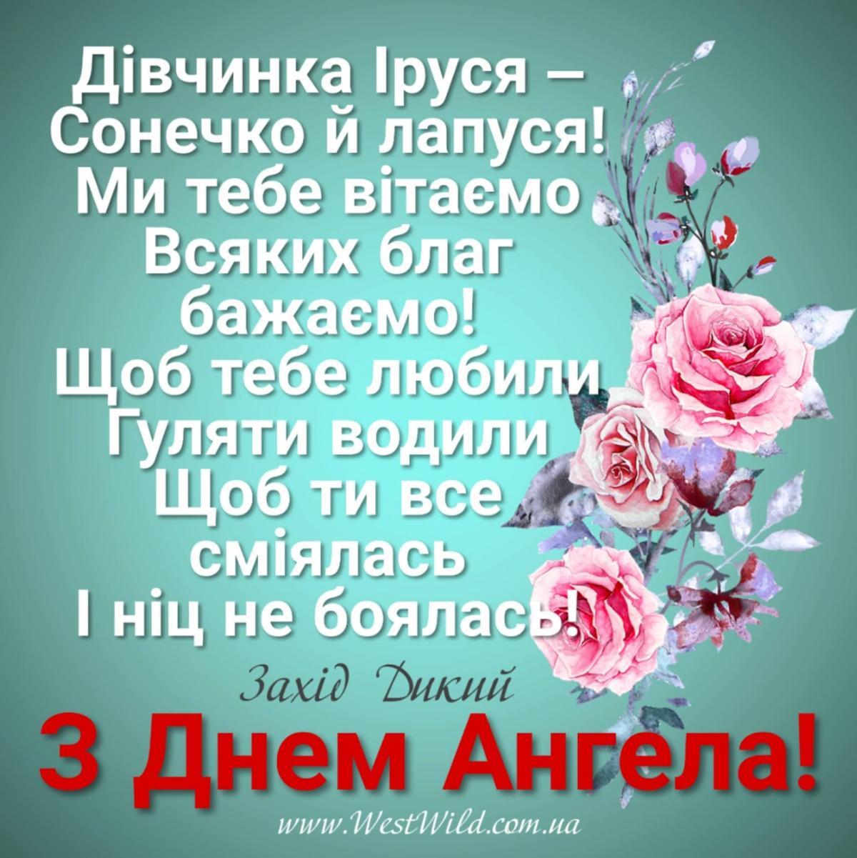 Привітання з Днем Ірини / westwild.com.ua