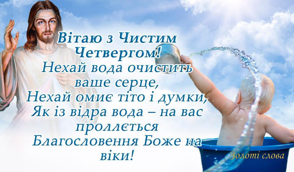 Поздравления с Чистым четвергом / zoloti.com.ua