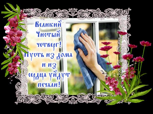 Открытки с Чистым четвергом / zukrainyuvserci.uol.ua