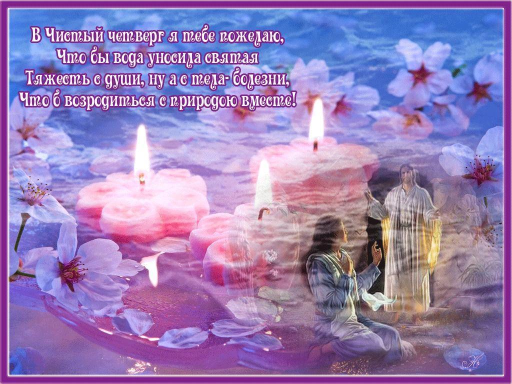 Картинки и открытки с Чистым четвергом / ukr.media
