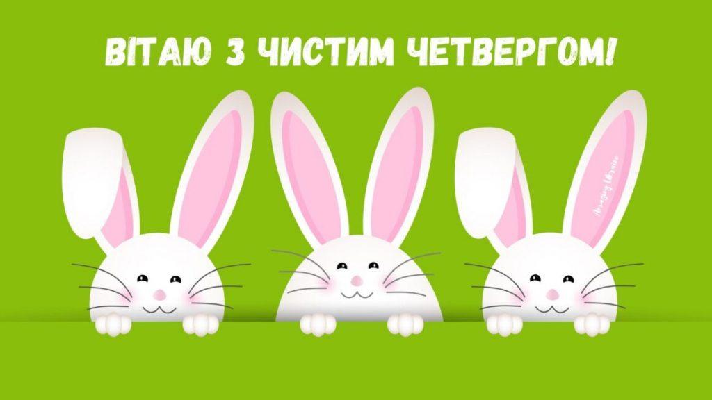 Чистый четверг - лучшие поздравления / tobiporada.com.ua