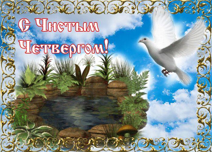 Открытки с чистым четвергом / sunhome.ru