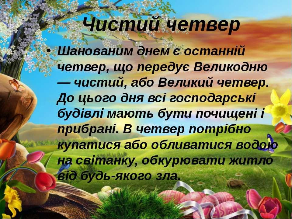 Поздравления с чистым четвергом в стихах и картинках / gopri.in.ua