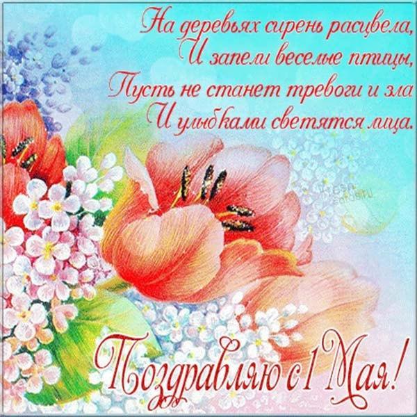 С 1 мая поздравления / фото fresh-cards.ru