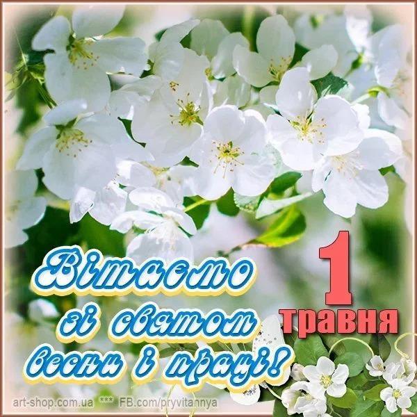 Поздравления с Днем труда / фото art-shop.com.ua