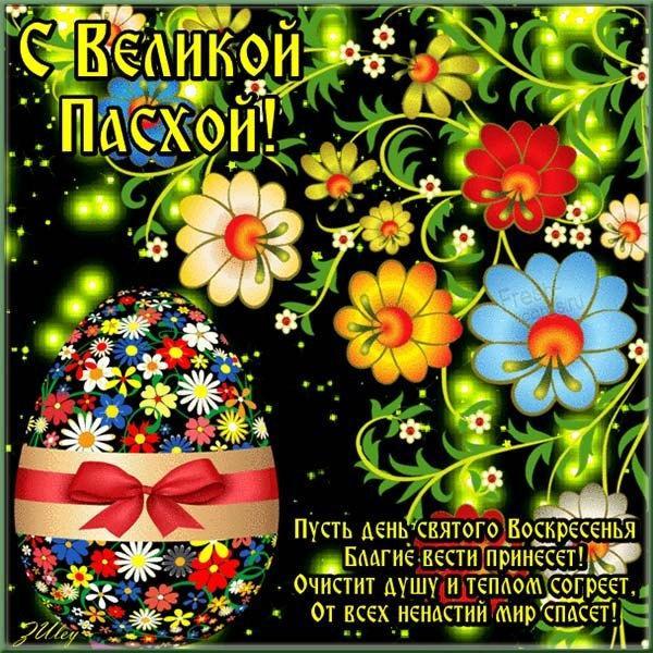 З Великоднем 2021 Україна / фото fresh-cards.ru