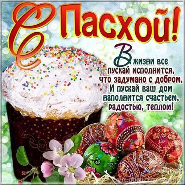 Привітання з Великоднем картинки / фото fresh-cards.ru