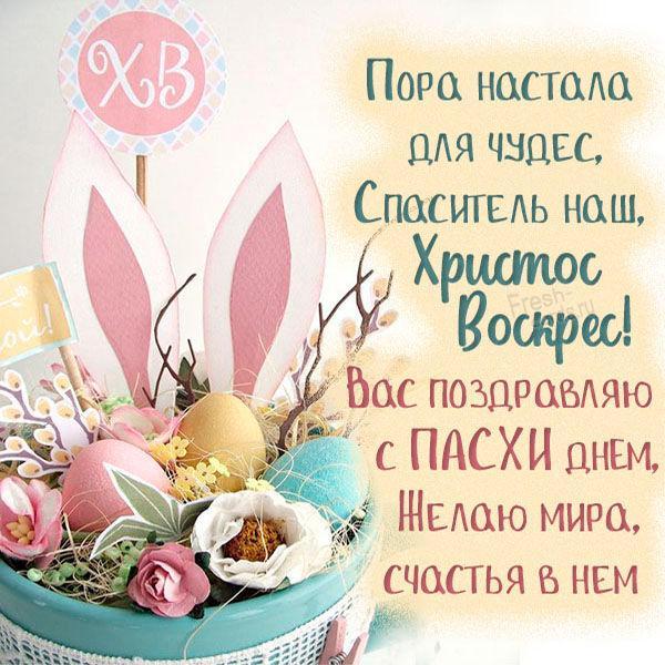 З Великоднем 2021 поздоровлення / фото fresh-cards.ru