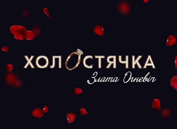 """Новой """"холостячкой"""" стала Злата Огневич / фото СТБ"""