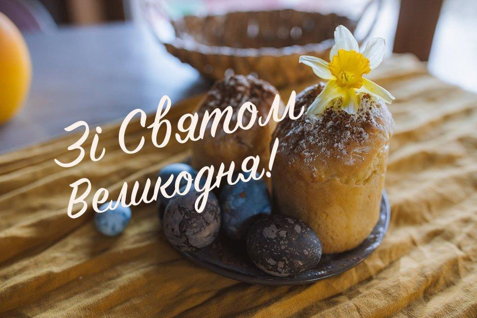 Привітання з Великоднем / der.org.ua