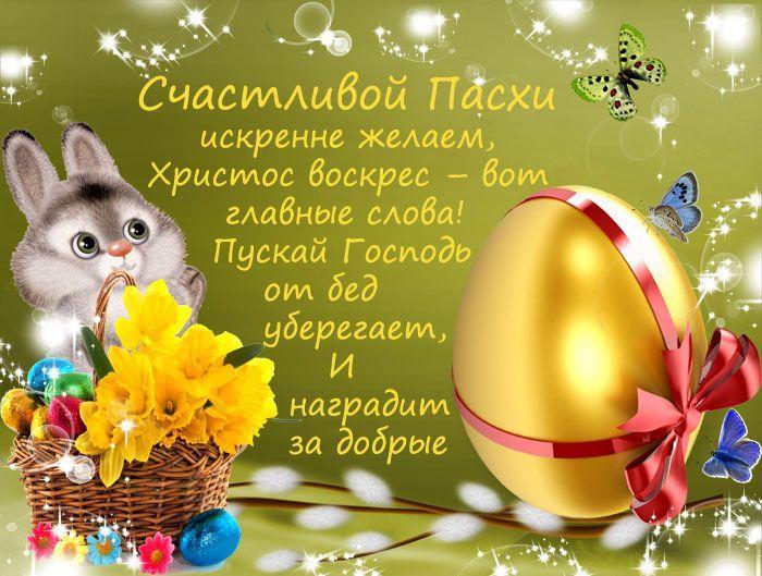 Картинки з Великоднем / holiday-for-you.ru