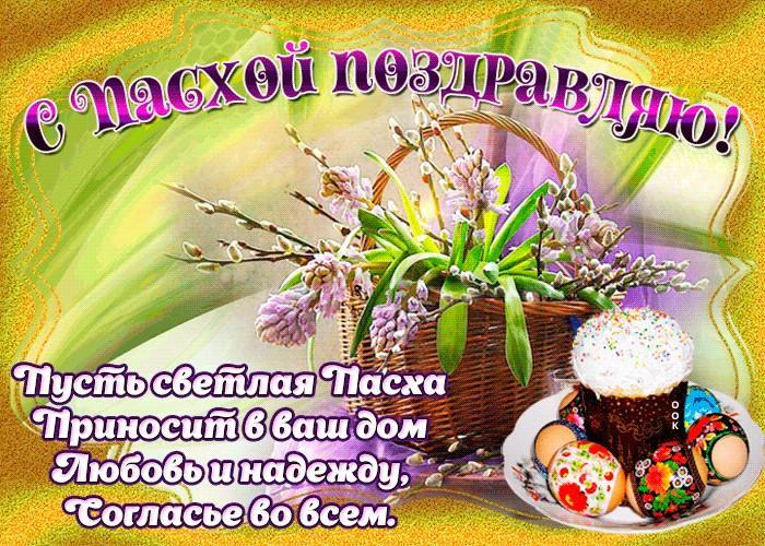 Картинки та привітання на Великдень / slavinfo.dn.ua