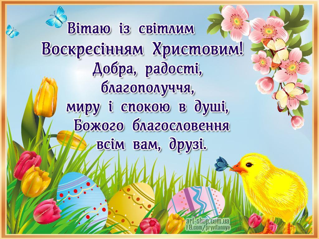 Листівки з Великоднем/ art-shop.com.ua