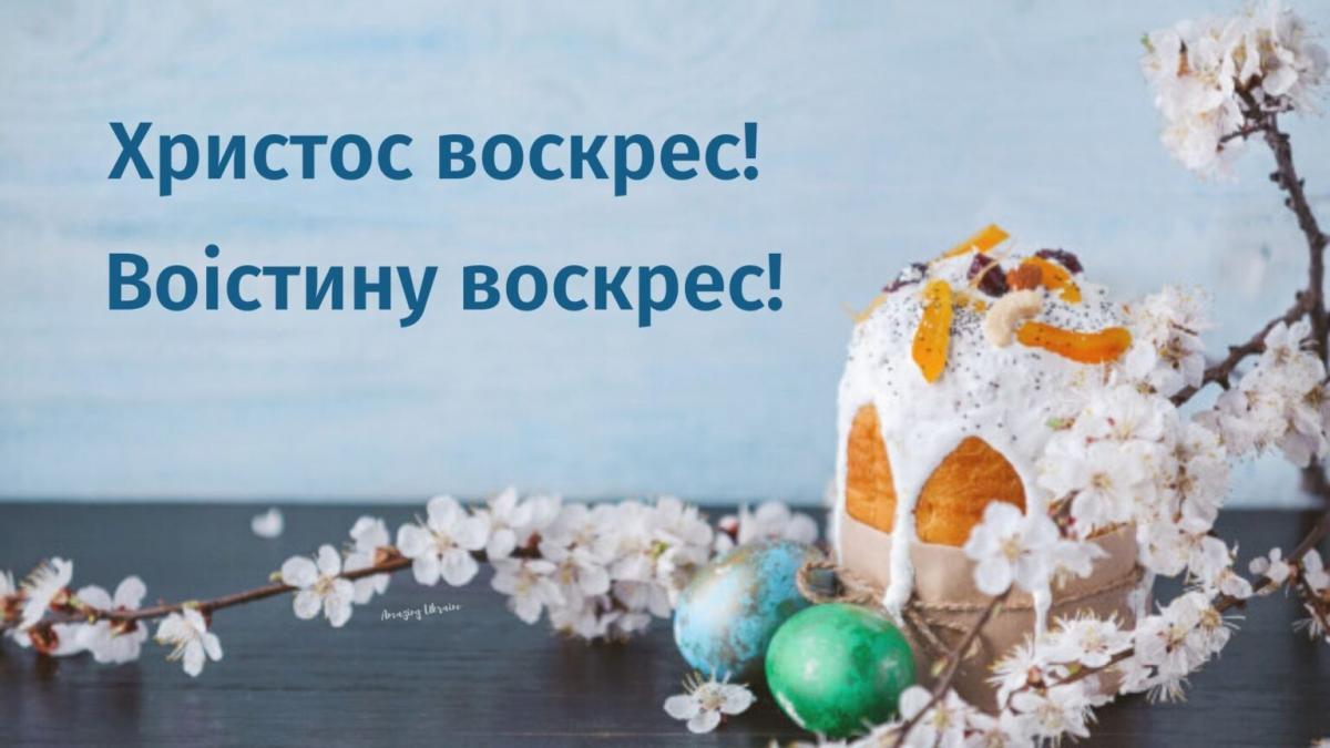 Открытки Христос воскрес / amazingukraine.pro