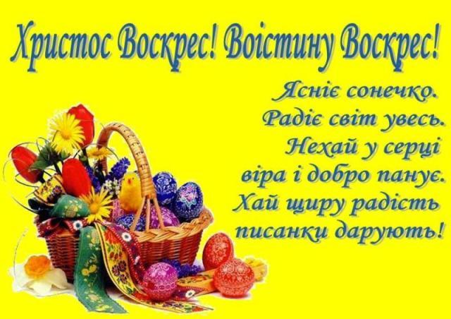 Картинки на Великдень - Воістину воскрес / ogirok.in.ua