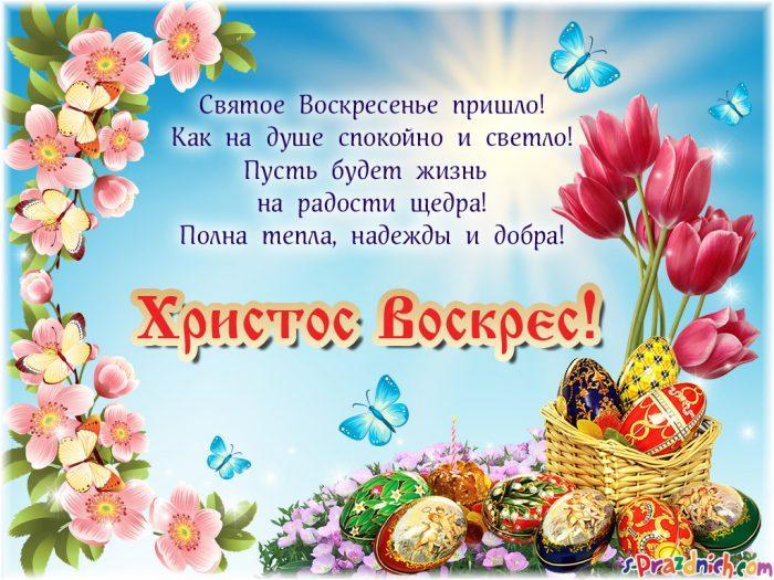 Христос Воскрес - листівки / funik.ru