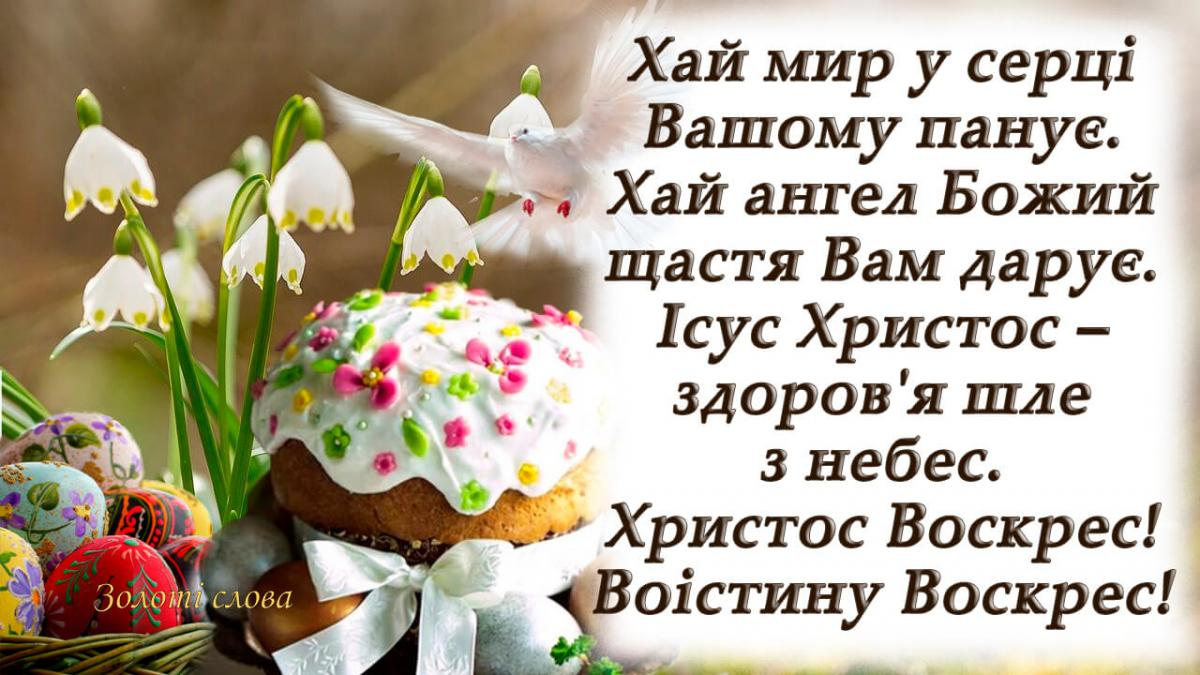 Воістину воскрес - картинки / zoloti.com.ua