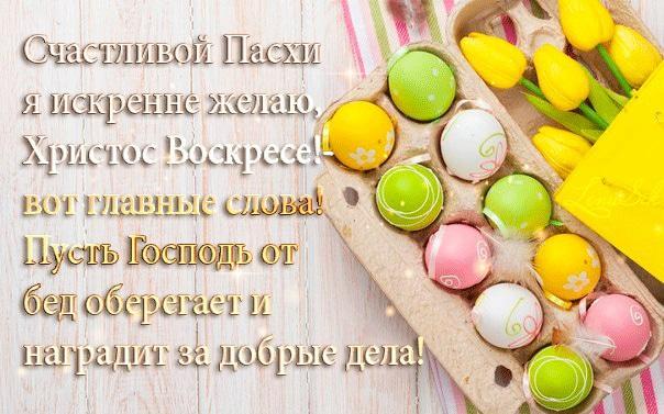 Христос воскресе открытки/ фото klike.net