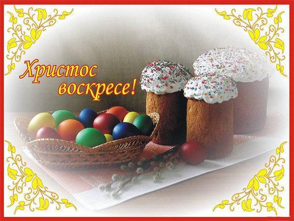 С Пасхой поздравления / фото klike.net